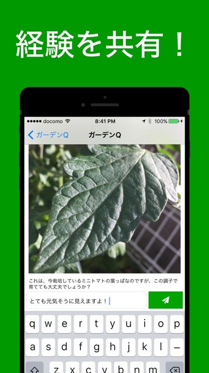 家庭菜園Q&Aアプリ-ガーデンQ Q&Aでお悩み解決 screenshot-4