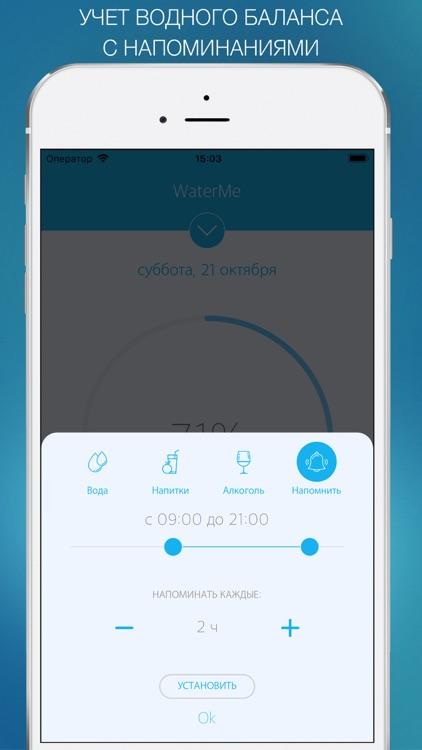 Трекер воды - WaterMe screenshot-4