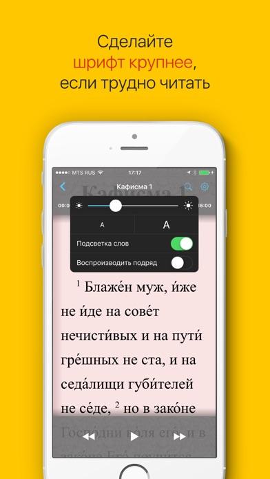 Псалтирь с аудио Скриншоты5
