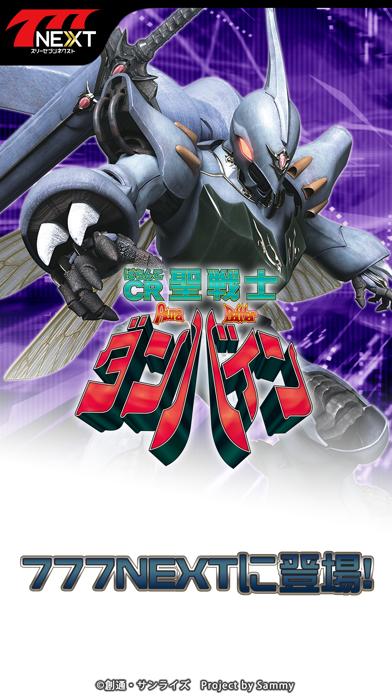 ぱちんこCR聖戦士ダンバインFWN【777NEXT】のスクリーンショット