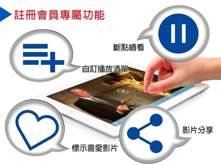 GOOD TV 好消息 - 平板電腦專用 screenshot-5