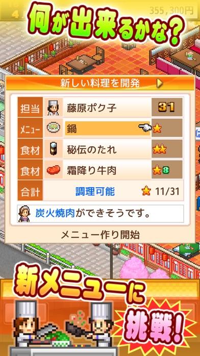 大盛グルメ食堂SPスクリーンショット1