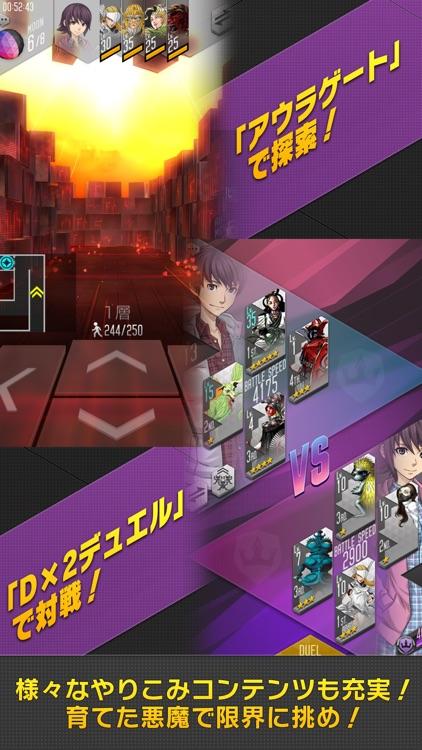 D×2 真・女神転生 リベレーション screenshot-3