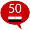 アラビア語を学ぶ - 50の言語