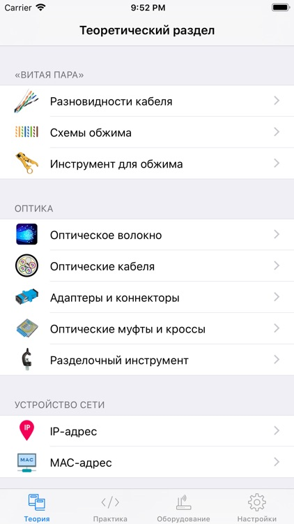 Витая пара screenshot-0