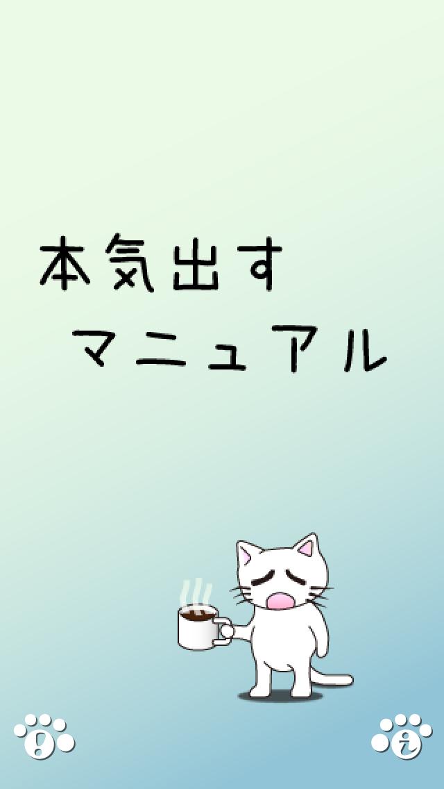 本気出すマニュアル ScreenShot0