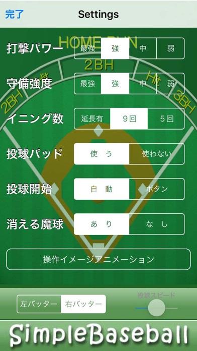 ボード野球 F ScreenShot3
