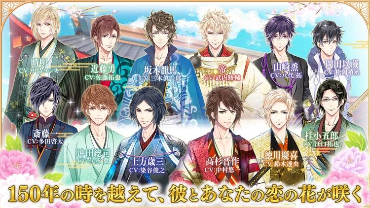 恋愛幕末カレシ 女性向け人気恋愛ゲーム screenshot-5