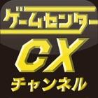 ゲームセンターCXチャンネル icon
