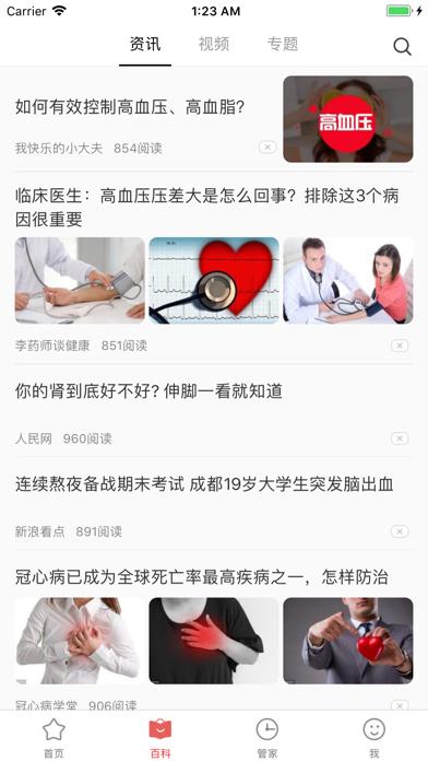 点击获取心脑血管管家 - 专注预防心脑血管疾病的健康管理平台
