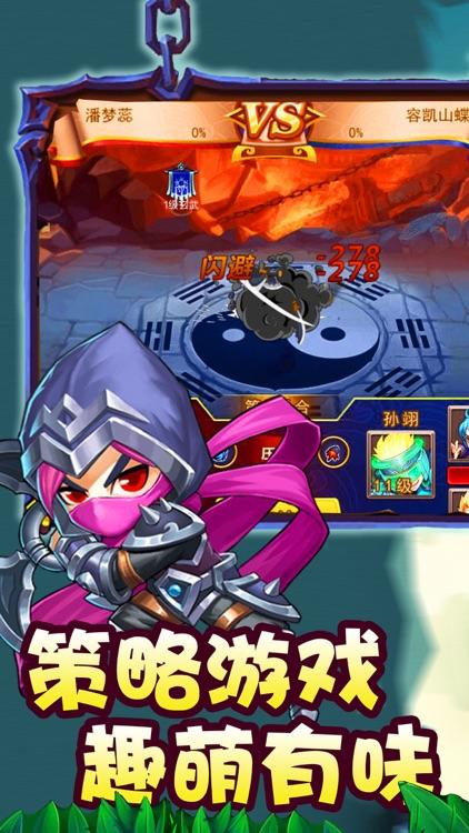塔防三国战记-全新三国塔防终极版 screenshot-3