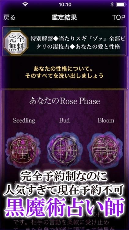 薔薇魔術占い
