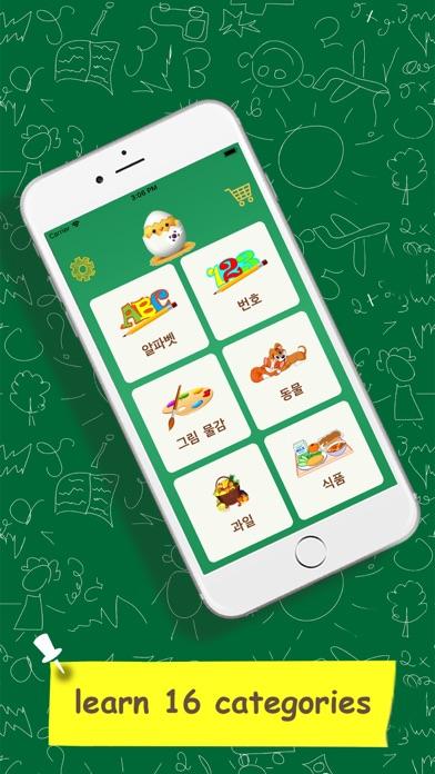 Learn Korean Vocabulary - Kids screenshot two