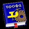 "Словари издательства ""ДРОФА"" - Drofa Ltd."