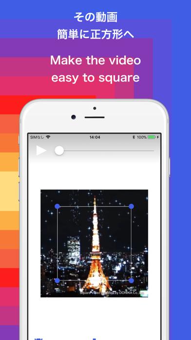 正方形動画 - カメラロールのビデオ映像を四角に再編集 -のおすすめ画像1