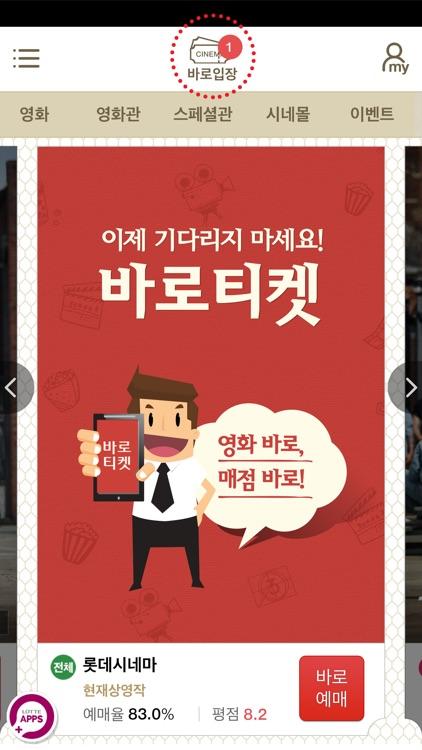롯데시네마 모바일 APP screenshot-3