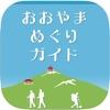 おおやまめぐりガイド - iPhoneアプリ
