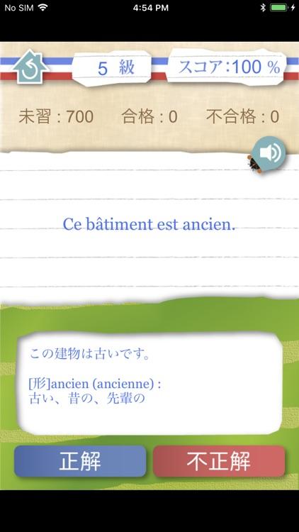 仏検5級Bonjour! screenshot-3