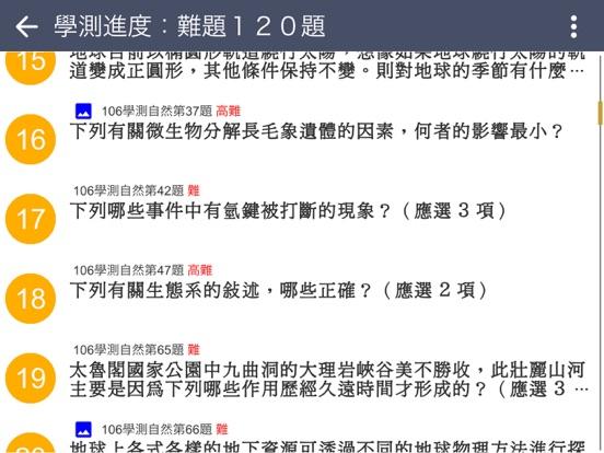 學測指考自然王 screenshot 13