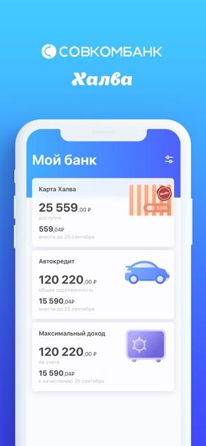 Изображение - Мобильное приложение карты халва 300x0w