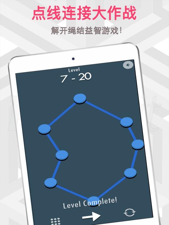 点线连接大作战:全民天天玩 screenshot 4