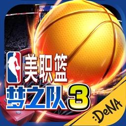 美职篮梦之队3(NBA正版授权)