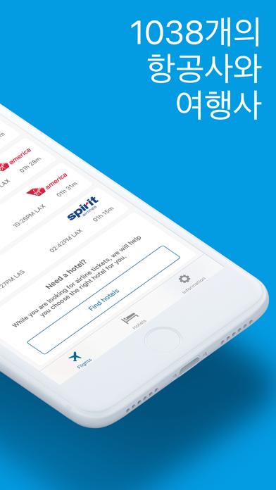 다운로드 최저가 항공권 — 비행기 티켓과 항공 요금 할인 Android 용