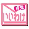 休みの言い訳(育児用) - iPhoneアプリ