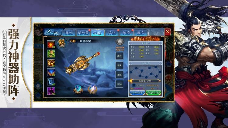 战天道-仙侠国风巨制 screenshot-3