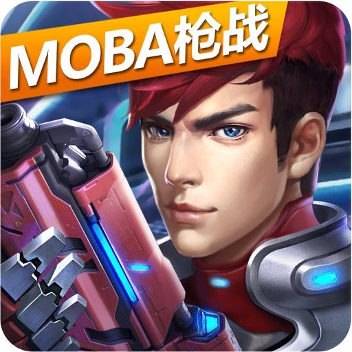 英雄枪战-FPS+MOBA竞技枪战射击手游