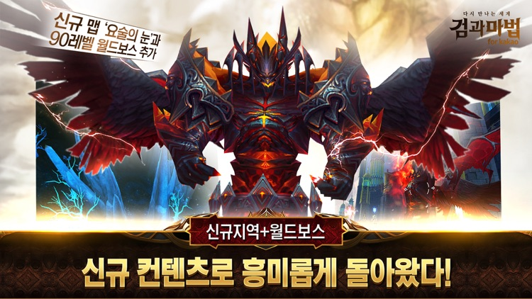 검과마법 for Kakao screenshot-2