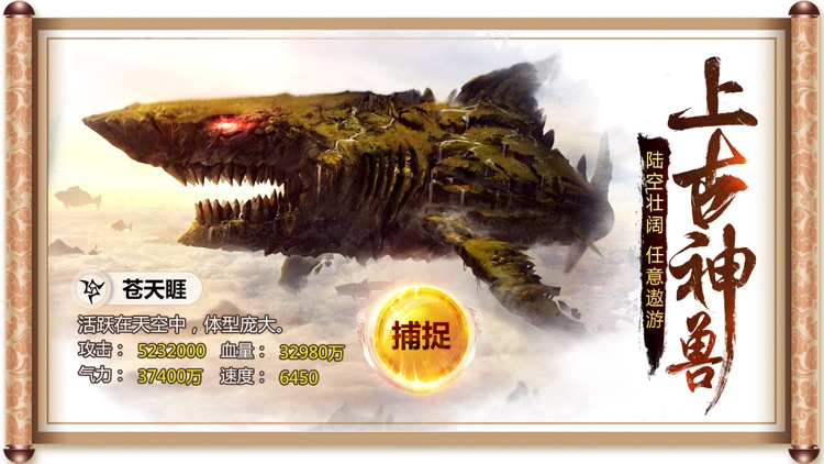 捕兽录:古异兽降临,大型玄幻手游