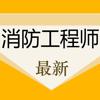 注册消防工程师资格考试题库2018最新