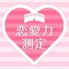 恋愛力測定 - iPhoneアプリ