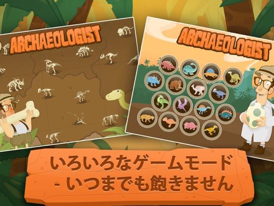 考古学者 - 恐竜ゲームのおすすめ画像6