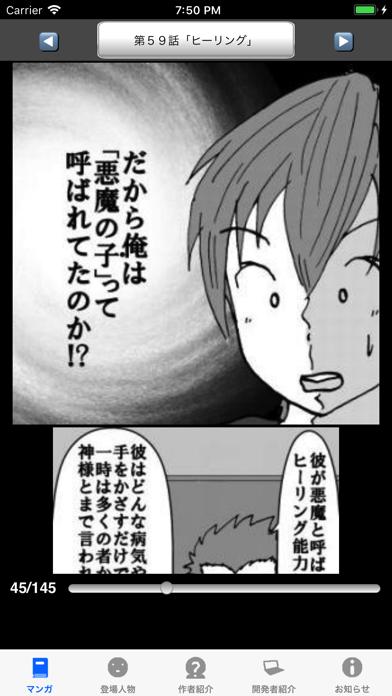 ラッキーボーイ8(漫画アプリ) ScreenShot0