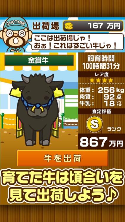 ようぎゅう場~牛を育てる楽しい牧場ゲーム~ screenshot-3