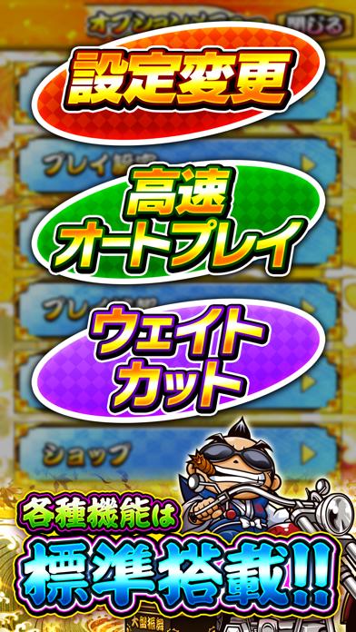 吉宗 ~極スペック~【大都吉宗CITYパチスロ】 screenshot1