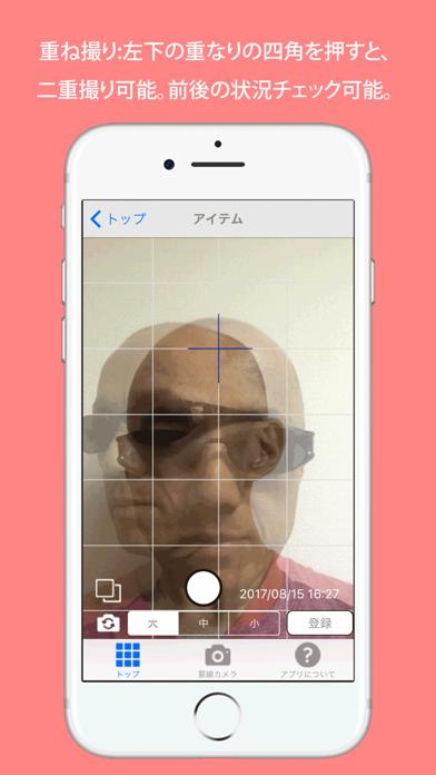 罫線カメラ 姿勢・顔のバランスチェックのおすすめ画像4