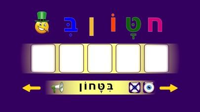 רגשות - משחק כתיבה בעברית Screenshot 5