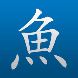 Pleco Chinese Dictionary ios app
