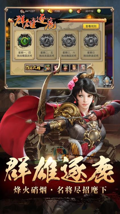 真三国:猛将传 screenshot-4