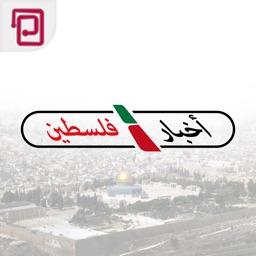 اخبار فلسطين   خبر عاجل