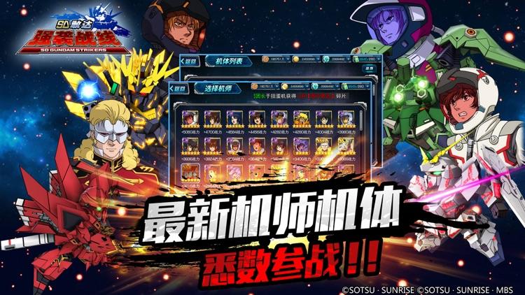SD敢达强袭战线-超高人气动漫动作手游 screenshot-9