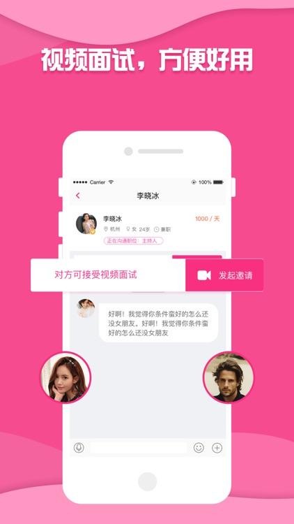 颜聘-高薪找boss,视频面试APP screenshot-4