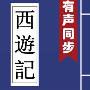 西游记 (有声同步书)
