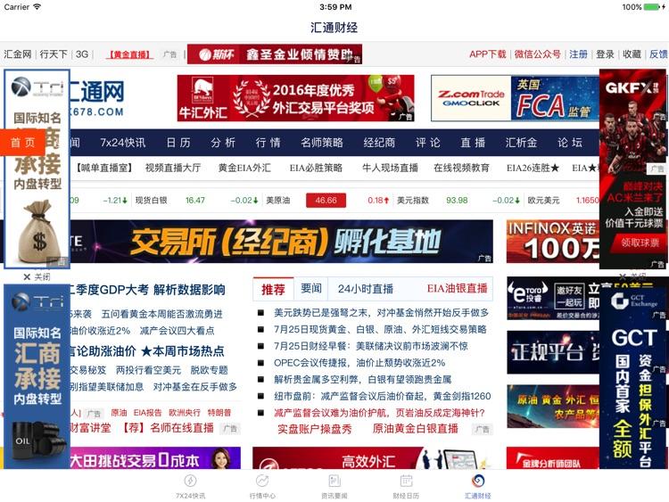 汇通财经 HD screenshot-4