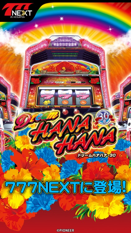 ドリームハナハナ-30【777NEXT】