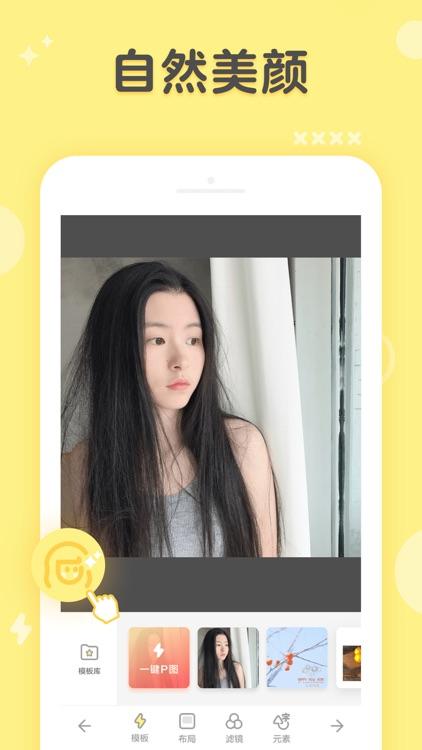 黃油相機 - 最近濾鏡挺美的 screenshot-5