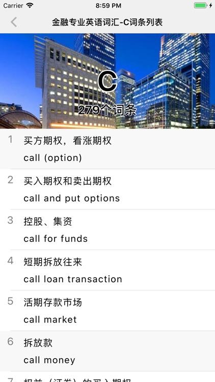 金融专业英语词汇大全-专业金融银行中英文词典 screenshot-3